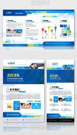 多联蓝色科技企业文化墙公司介绍宣传展板海报展架