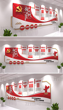 新时代中国特色社会主义思想立体党建文化墙