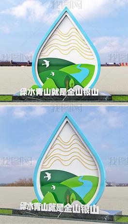 文明城市社区环保绿化绿水青山社区建设抽象雕塑精神堡垒设计