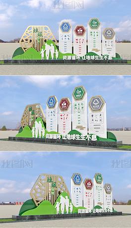 城市环保绿水青山户外社区垃圾分类雕塑小品