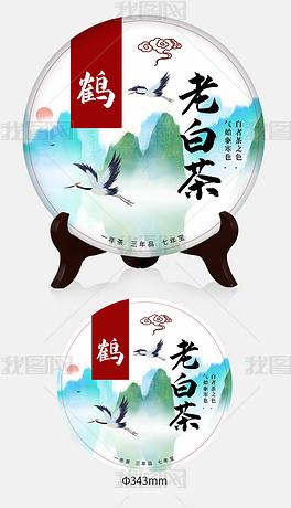 中国风水墨山水仙鹤高飞茶饼设计茶叶包装设计