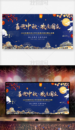 大气创意蓝色中秋国庆双节同庆舞台背景设计