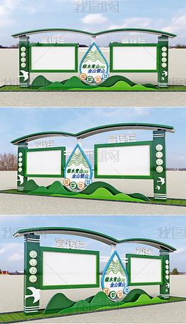 绿水青山宣传栏户外公园宣传栏宣传栏橱窗宣传窗公告展示栏
