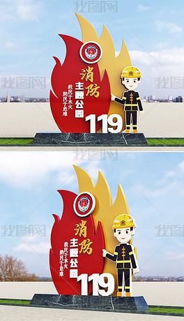 消防发展历程雕塑消防栓消防主题公园消防小品安全意识宣传栏消防主题公园