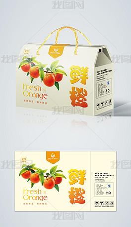 橙子水果手提礼盒