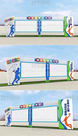 校园运动宣传栏布置公园健身房布置运动宣传栏设计