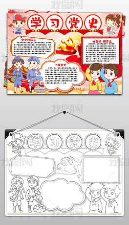 学习党史小报学四史教育守初心小报手抄报word模版