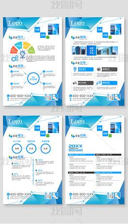 多联蓝色几何企业文化墙公司介绍宣传展板