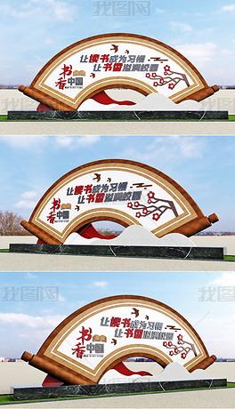新中式校园一训三风雕塑精神堡阅读书香中国校园文化墙校园景观小品设计