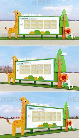 卡通早教中心幼儿园导视动物园公园锻炼晨练校园公园广场景观景区宣传栏设计