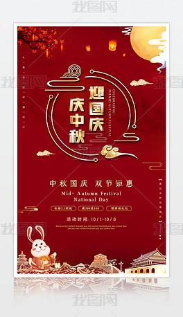 大气创意红色中秋国庆双节钜惠宣传海报