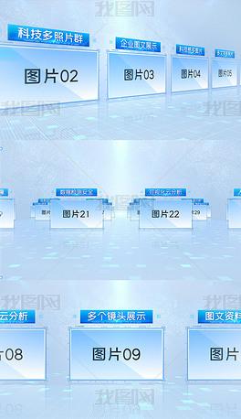 白色简洁科技多图片展示介绍AE模板