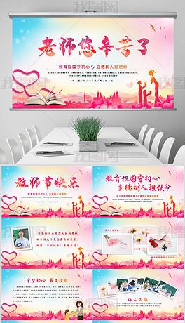 温馨感恩教师节表彰贺卡相册PPT模板