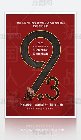 中国人民抗日战争胜利75周年纪念日海报