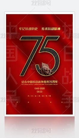 纪念抗战胜利75周年纪念日主题海报