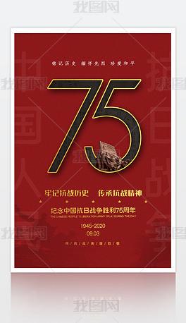 中国人民抗日战争75周年纪念日海报