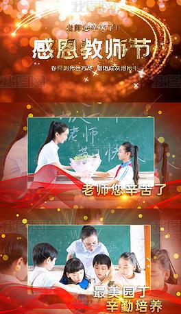 感恩教师节视频片头开学季宣传片AE模板