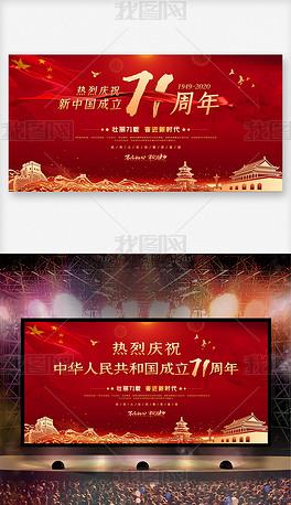 红色大气十一国庆节新中国成立71周年展板