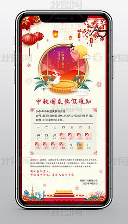 2020中国风中秋国庆节放假通知手机海报