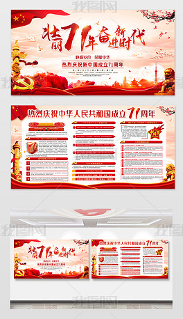 大气十一国庆节新中国成立71周年展板