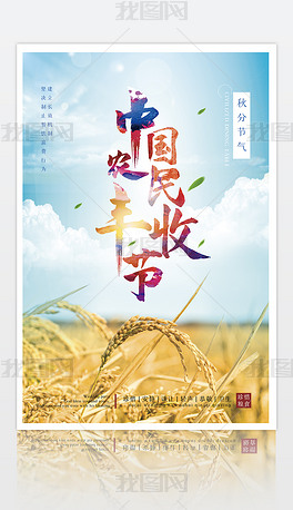 中国农民丰收节珍惜粮食公益海报PSD模板