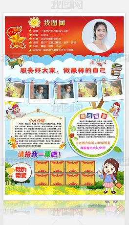 中小学生卡通女生大队委员竞选海报宣传模板