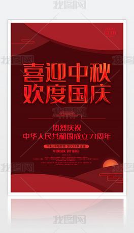 创意时尚喜庆喜迎中秋欢度国庆宣传海报设计