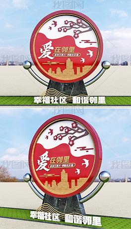 新中式社区文化墙爱在邻里和睦相处户外雕塑精神堡垒雕塑