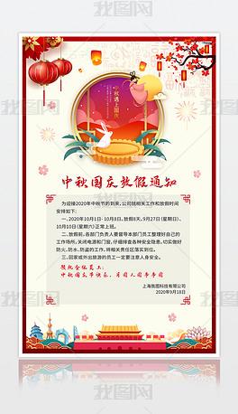 2020中国风中秋国庆节放假通知海报