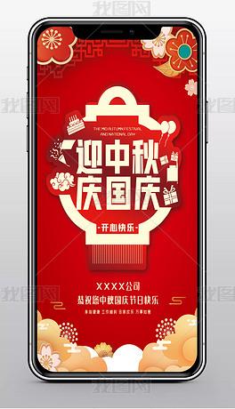 红色国潮风庆中秋迎国庆创意个性宣传海报设计图