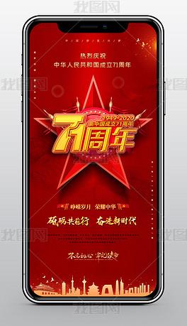 大气红色新中国成立71周年国庆节手机海报