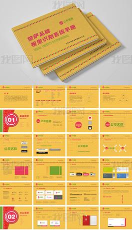 橙色披萨美食快餐品牌全套VI应用规范手册