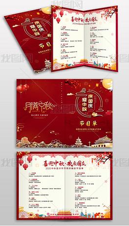 大气红色中秋国庆文艺晚会节目单设计