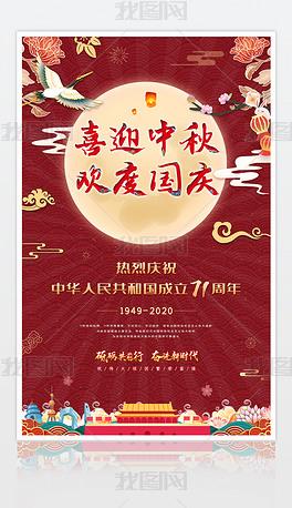 创意国潮喜迎中秋欢度国庆创意个性宣传海报
