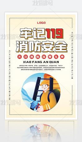 橙色简约大气消防安全宣传海报