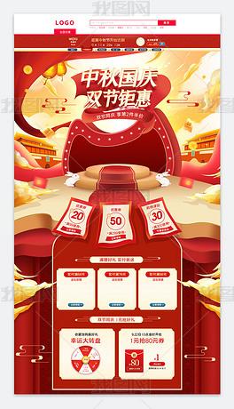 2020红色立体中国风中秋节国庆节双节同庆首页模板
