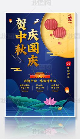 2020传统大气中秋节活动促销宣传海报