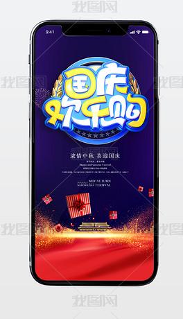 高端大气中秋国庆双节手机微信宣传海报