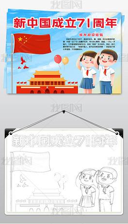 国庆节绘画小报喜迎国庆节快乐新中国成立71周年新中国成立手抄报