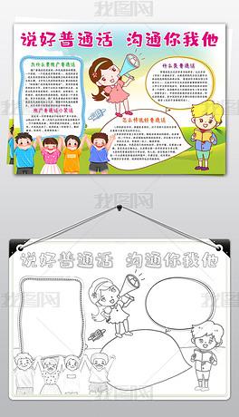 WORD/PS说好普通话迈进新时代小报写规范字推广普通话手抄报
