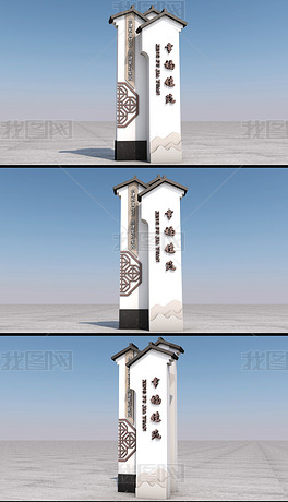 中式村牌社区导视牌乡村户外村名牌党建小品乡村振兴公园景区立体雕塑设计