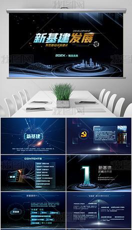 新基建发展互联网科技创新5G基建PPT模板