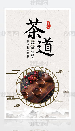 中国风茶餐厅泡茶品茶茶道海报