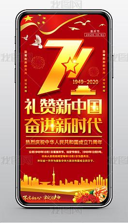 大气国庆节庆祝新中国成立71周年手机微信宣传海报