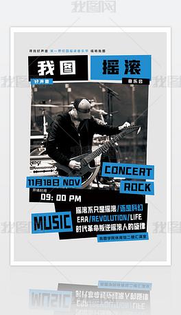 摇滚音乐会校园音乐节通用宣传海报