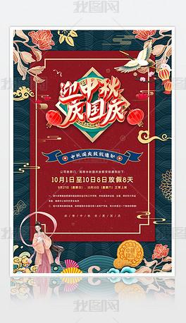 2020创意国潮风中秋国庆节放假通知海报