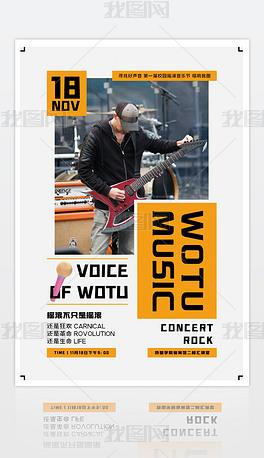 橙白色几何摇滚音乐会校园音乐节通用宣传海报