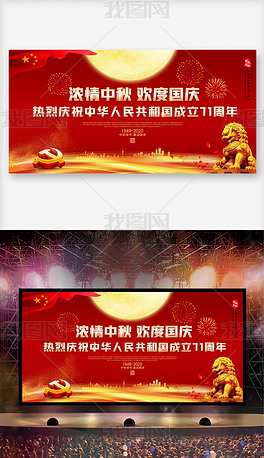 大气2020红色中秋国庆双节同庆展板舞台背景