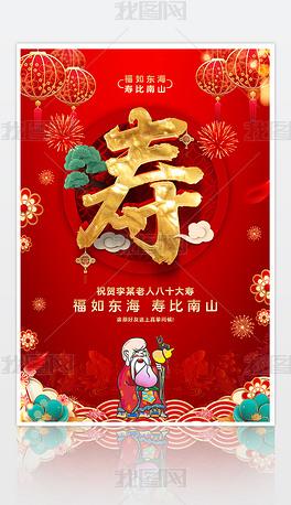 寿生日快乐寿辰庆典红色主题喜庆海报