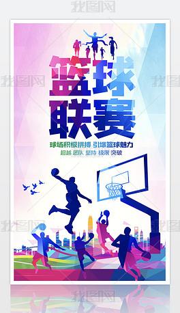 学校业余篮球联赛篮球比赛海报